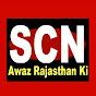 SCN Awaz Rajasthan Ki