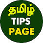 TAMIL TIPS PAGE