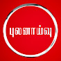 Tamil Speed Networks