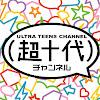 超十代チャンネル[ULTRA TEENS Channel] YouTube