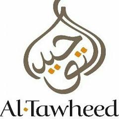 Al Tawheed التوحید