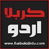 Karbala Urdu