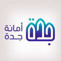 Jeddah Municipality أمانة محافظة جدة