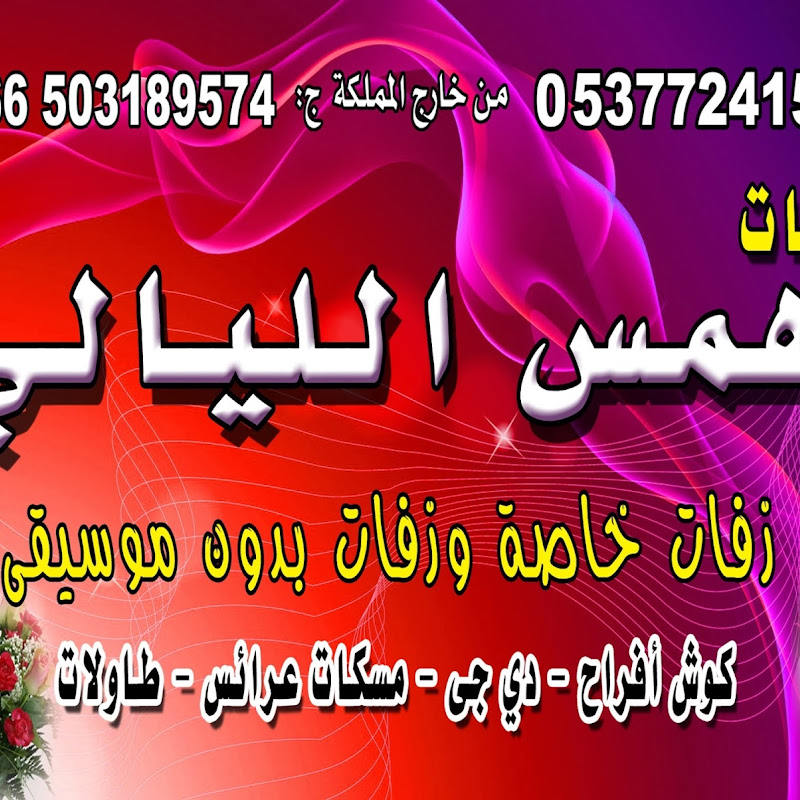 494bcccc2 زفة باسم مريم 2017 دخله عروس زفه مسار باسم مريم حصري | FunnyCat.TV