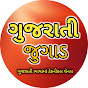 Gujarati Only