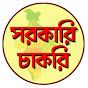 Sarkari Chakri