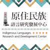 原住民族語言研究發展中心