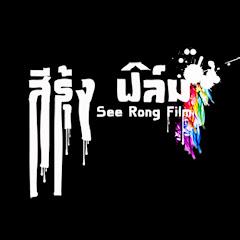seerongfilm