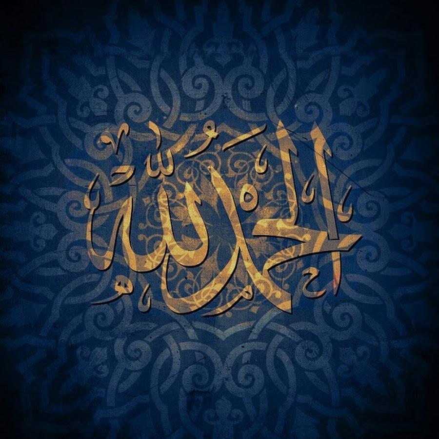 Allah o Samad Ka Wazifa || Allah O Samad Meaning || Quran