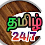 Tamil 24/7