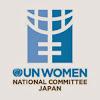 国連ウィメン日本協会