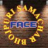 facebhojpuri samachar