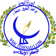 المركز الإعلامي لساحة التغيير - صنعاء :
