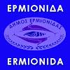Municipality of Ermionida