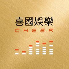 Cheermusic喜國娛樂
