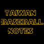Taiwan Baseball Notes