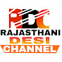 Rajasthani Desi Channel