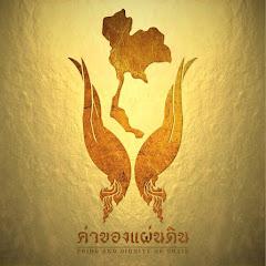ค่าของแผ่นดิน Pride and Dignity of Thais