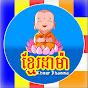 Khmer Dhamma
