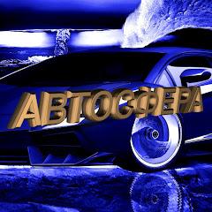 Avtosfera