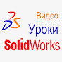 Уроки_SolidWorks