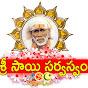 Sri Sai Sarvaswam