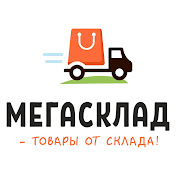 МЕГАСКЛАД - Товары от склада