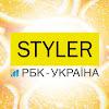 Развлекательный канал STYLER