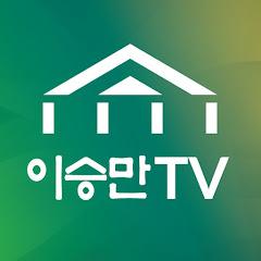 이승만TV