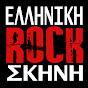Ελληνική Rock Σκηνή