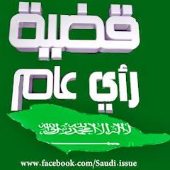 قضية رأي عام سعودية
