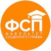 Факультет соціології і права НТУУ КПІ