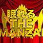 お笑いBGM! 眠れる THE MANZAI