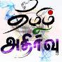 Tamil Athirvu