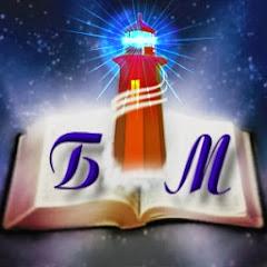 Христианское ТВ Библейский маяк