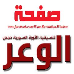 تنسيقية الثورة السورية .حمص - الوعر