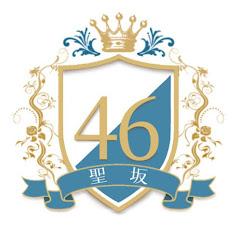 聖坂46【新チャンネル】