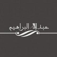 عبدالله البراهيم القناة الثانية