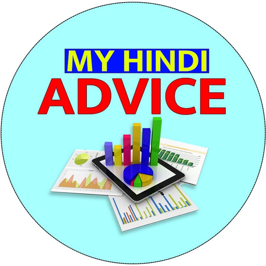 my hindi advice youtube