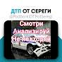 Подборки ДТП и аварии от Сереги Car Crash Channel