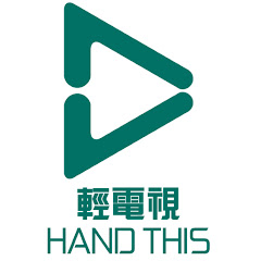 Hand This