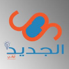 Eljadid TV   الجديد تيفي