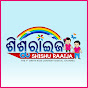 Shishu Raaija TV