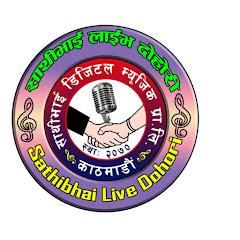 Sathibhai Live Dohori