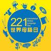 教育部221世界母語日創意概念影片徵選比賽活動小組