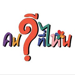 KhonDeeTeeNhai Official