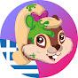Παίξτε μαζί μου – Παιχνίδια για παιδιά - Toys Greek