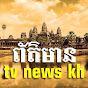 tv news kh