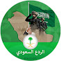 الردع السعودي Alrad3