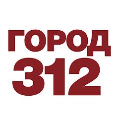 Город312
